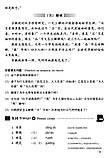Учебник по китайскому языку Hanyu Jiaocheng Курс китайского языка Том 3 Часть 2, фото 4
