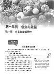 Better Chinese, Better Business 5 by Wang Weiling and Zhou Hong Учебник по деловому китайскому языку, фото 4