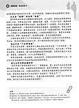 Better Chinese, Better Business 5 by Wang Weiling and Zhou Hong Учебник по деловому китайскому языку, фото 5