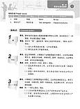 Better Chinese, Better Business 5 by Wang Weiling and Zhou Hong Учебник по деловому китайскому языку, фото 8