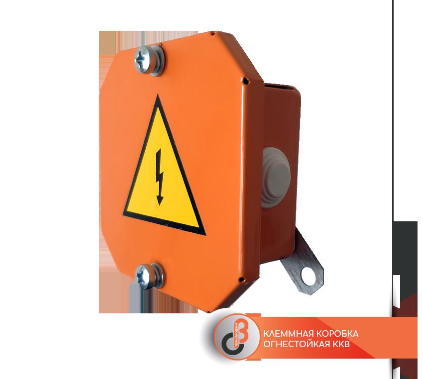 Клемна коробка вогнестійка ККВ-150х150х65-6х10-4х25