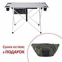 Стол складной для туризма и рыбалки 1.5 кг в чехле легкий и компактный Чудо Серый
