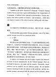 Практическая грамматика китайского языка A practical Chinese grammar for foreigners Учебник и рабочая тетрадь, фото 8