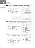 HSK Standard course 3 Textbook Учебник для подготовки к тесту по китайскому языку Черно-белый, фото 3