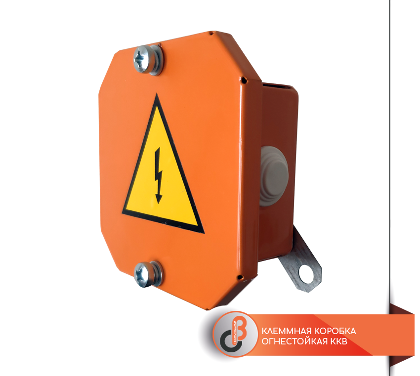 Клемна коробка вогнестійка ККВ-150х200х85-10х16-8х40