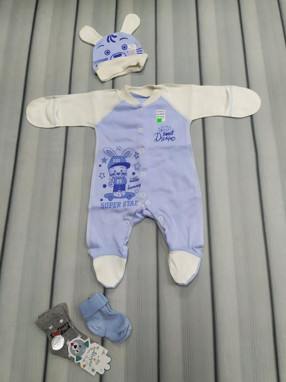 Набор для новорожденного человечик и шапочка