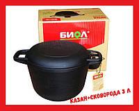 Качественная чугунная кастрюля-казан Биол с крышкой-сковородой 3 л