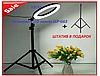 Кольцевая лампа LED SLP-G63 с креплением для трёх телефонов + пульт, 220В, диаметр 55см + штатив трипод 200 см