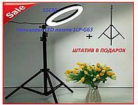 Кільцева лампа LED SLP-G63 з кріпленням для трьох телефонів + пульт, 220В, 55см діаметр + штатив трипод 200 см