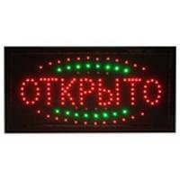"""Светодиодная LED вывеска """"Открыто"""" 48-25см"""