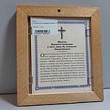Б/У Икона фотопринт в деревянной рамке 13х15 см, фото 2