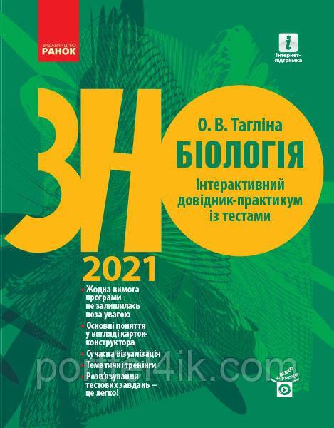 ЗНО 2021 Біологія Інтерактивний довідник-практикум із тестами Підготовка до ЗНО Тагліна О.В.
