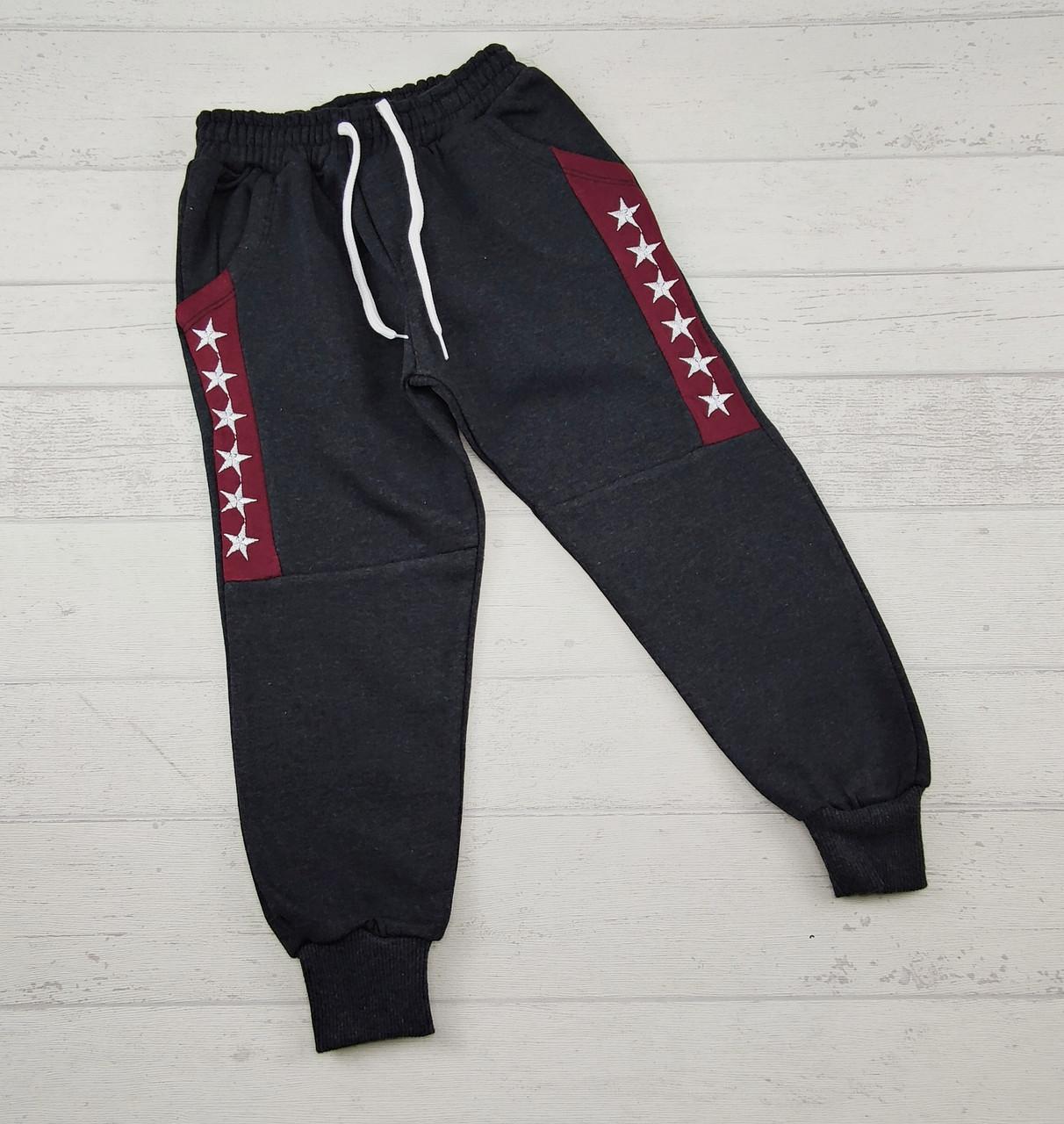 Детские спортивные штаны для мальчиков ( начес ) 3,4,5,6 лет