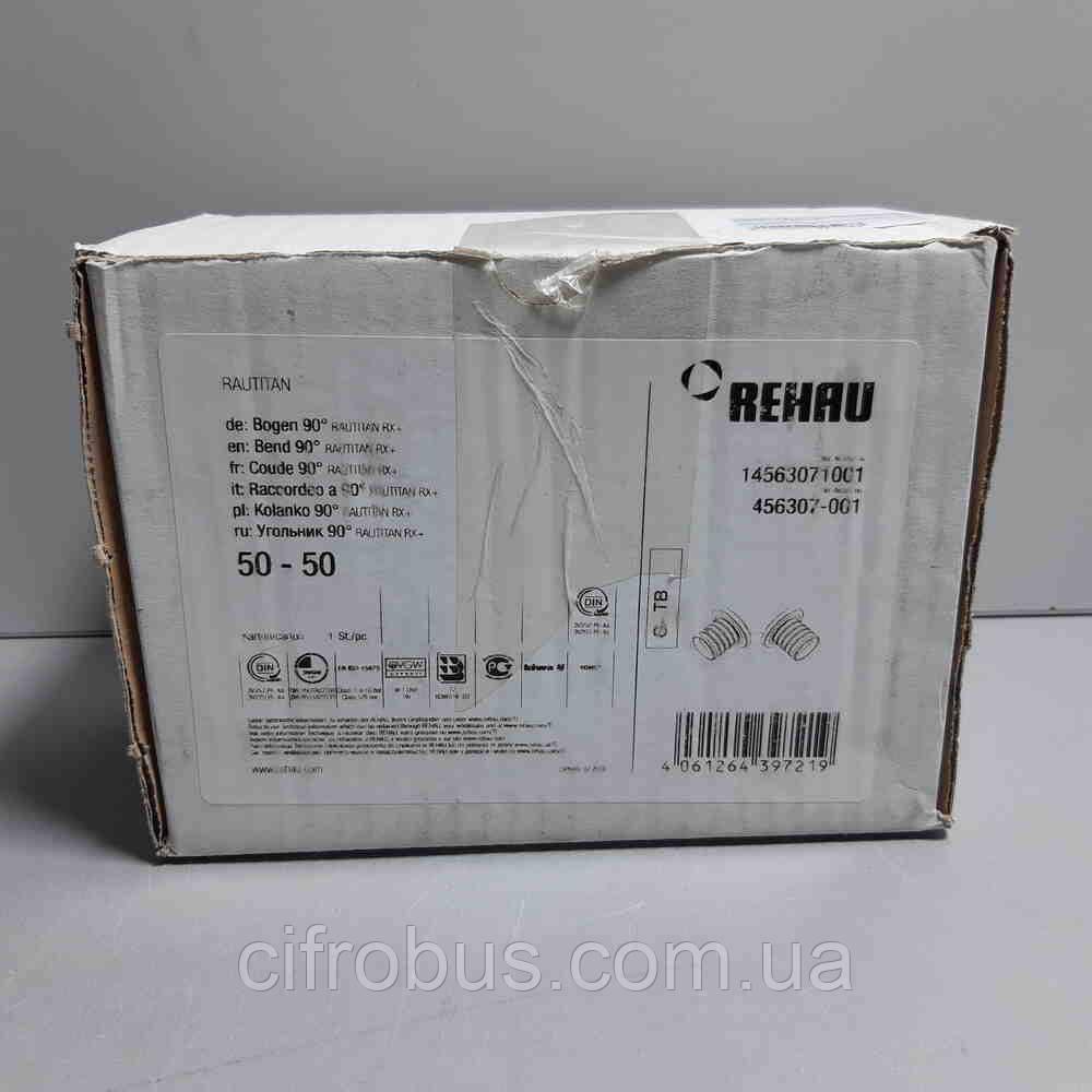 Б/У Rehau RX+ 14563071001