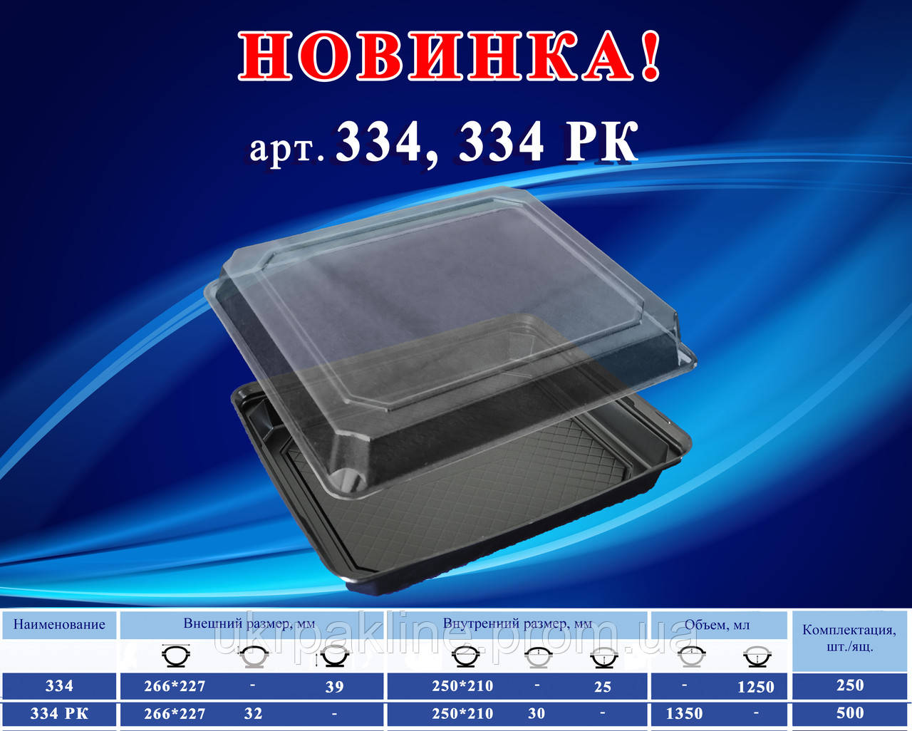 Упаковка для суши арт. 334, 334РК
