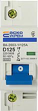 Автоматичний вимикач УКРЕМ ВА-2003 1р 125А АСКО