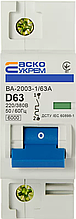 Автоматичний вимикач УКРЕМ ВА-2003 1р 63А АСКО