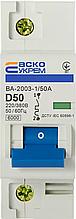 Автоматичний вимикач УКРЕМ ВА-2003 1р 50А АСКО