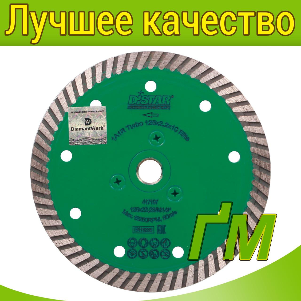 Алмазный диск для УШМ Elite 125x2,2x10x22,23/M14F Turbo