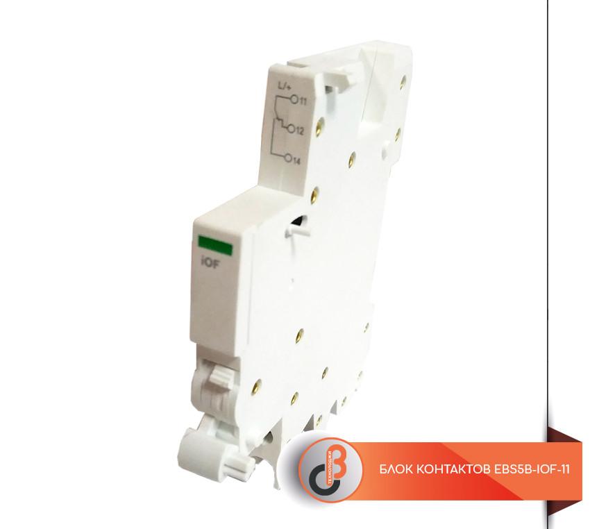 Блок контактов EBS5B-iOF (комплектация для модульных автоматов EBS5B–10)