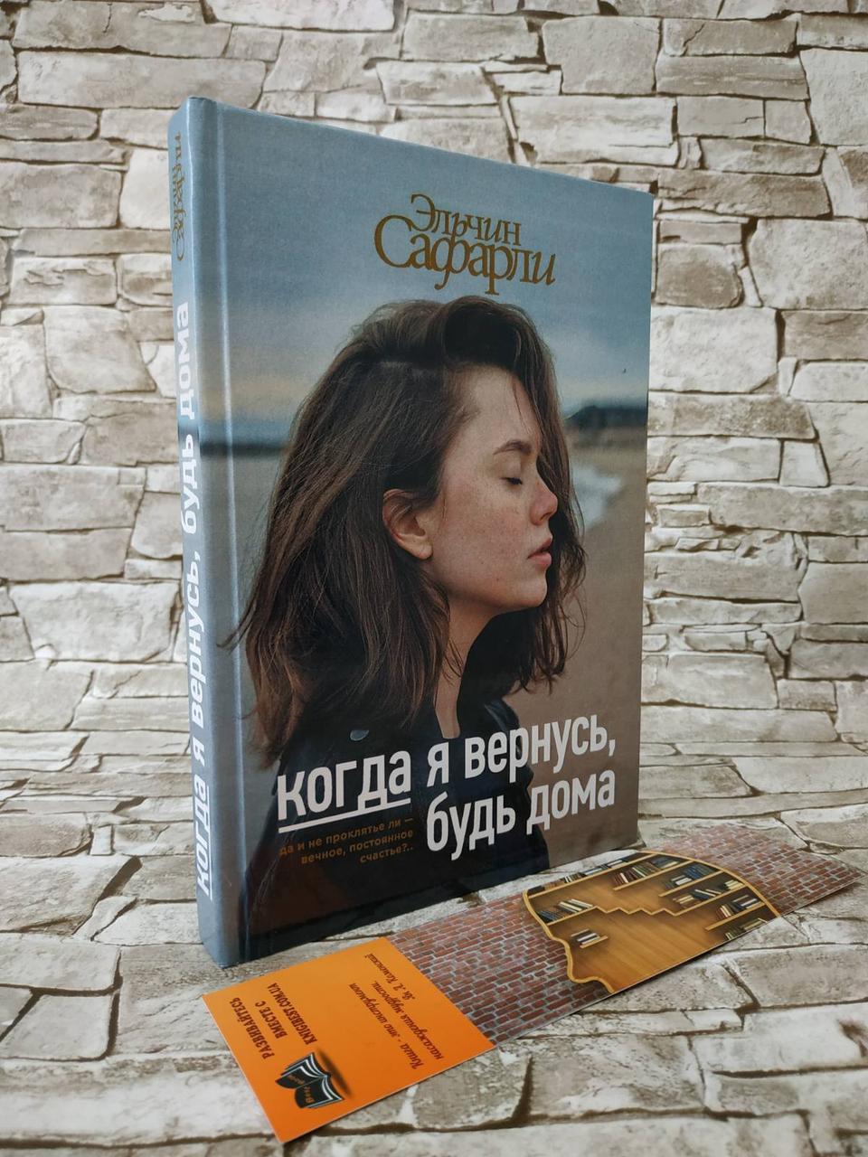 """Книга  """"Когда я вернусь, будь дома"""" твердый переплет Эльчин Сафарли"""
