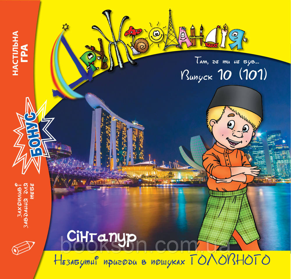 Дружболандія № 10-2020 (укр.) – Сінгапур