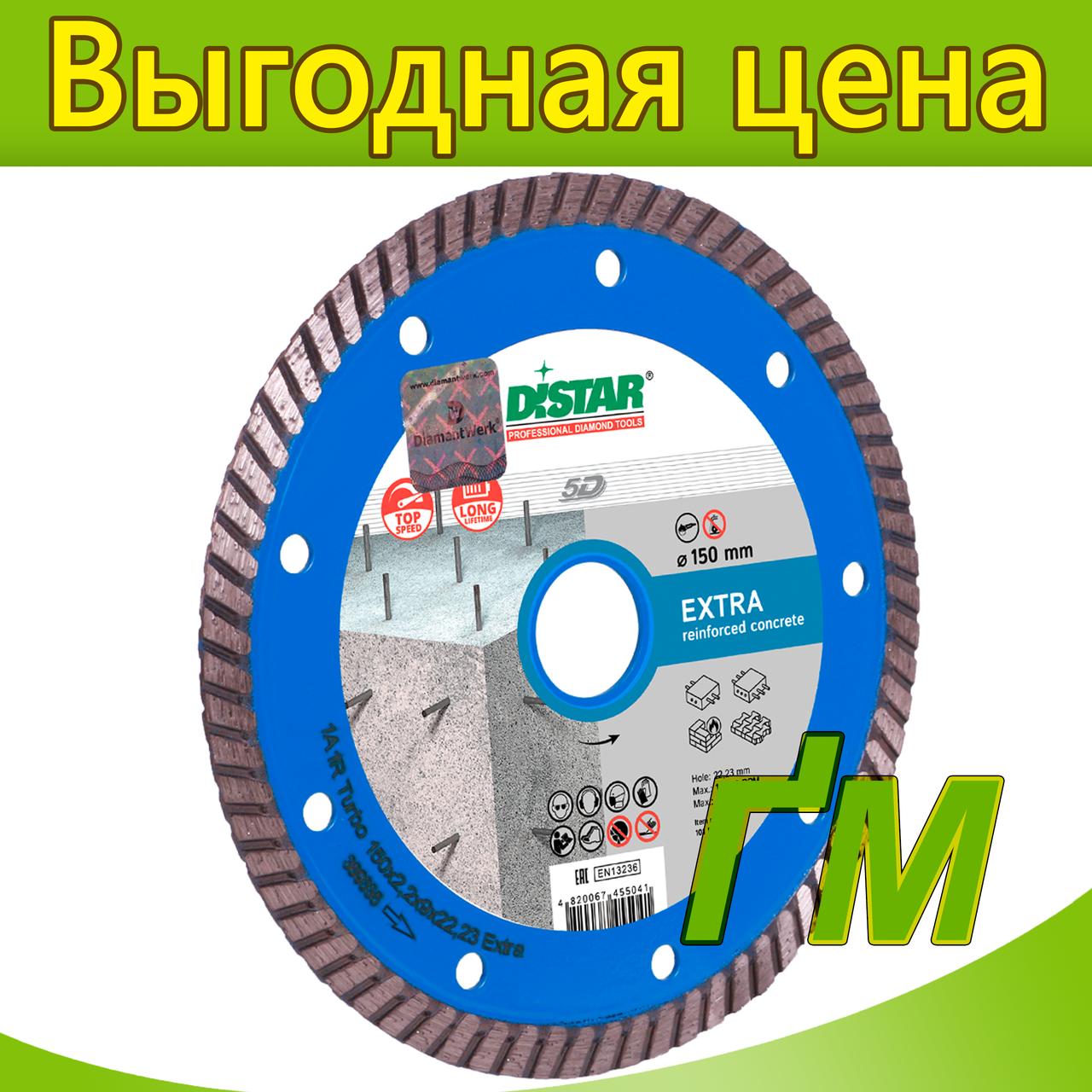 Алмазный диск для УШМ Elite Extra 1A1R 125x2,2x10x22,23 Turbo