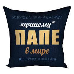 Подушка с принтом Лучшему папе 30x30, 40x40, 50x50 (3P_18N003)
