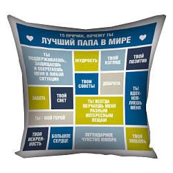 Подушка с принтом Почему ты лучший папа 30x30, 40x40, 50x50 (3P_19F003_RUS)