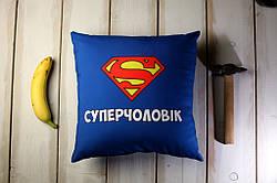 Подушка с принтом Суперчоловік 30x30, 40x40, 50x50 (3P_MAN002)