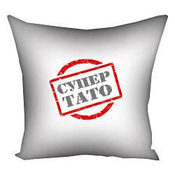 Подушка с принтом Супер тато 30x30, 40x40, 50x50 (3P_MAN006)