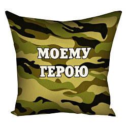 Подушка с принтом Моему герою 30x30, 40x40, 50x50 (3P_MAN009)
