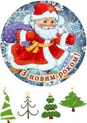 """Вафельная картинка для для торта, кондитерских изделий """"Дед мороз"""", круглая (лист А4) 3"""