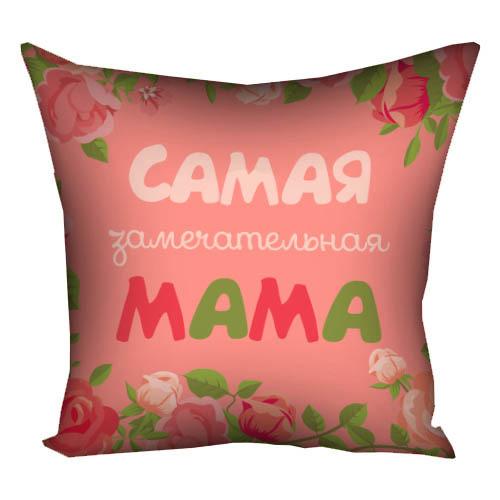 Подушка с принтом Самая замечательная мама 40x40 см (4P_14M023)