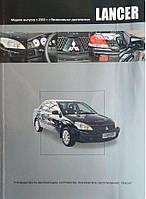 Книга Mitsubishi Lancer 9 Руководство по ремонту, эксплуатации и техобслуживанию, фото 1