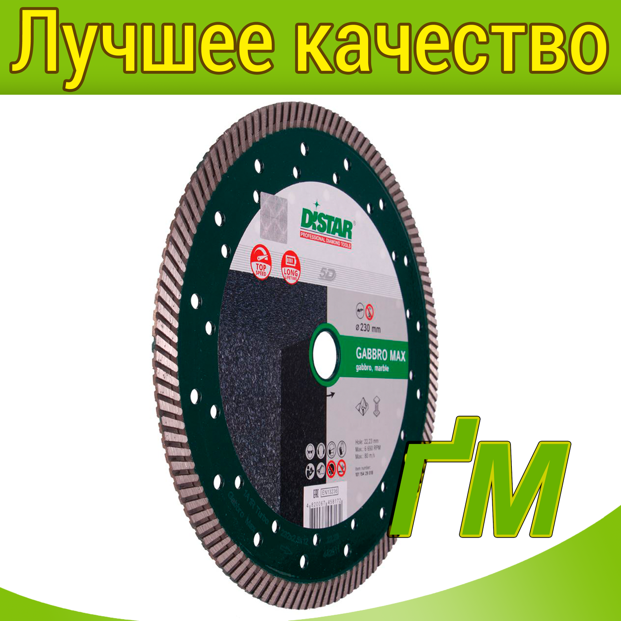 Алмазний диск для УШМ Gabbro Max 1A1R 232x2,5x12x22,23 Turbo