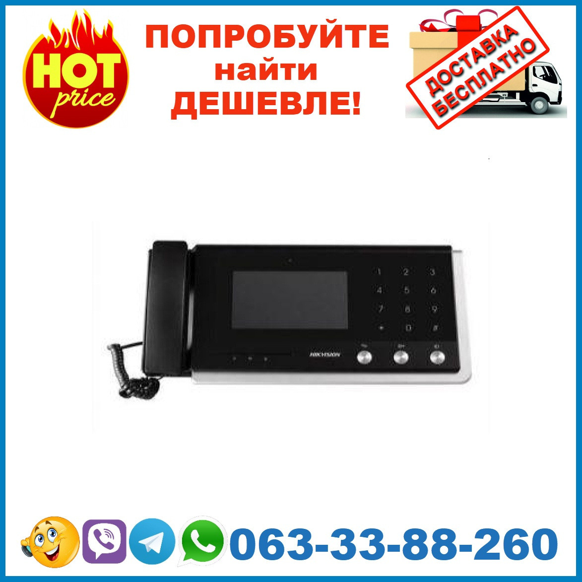 """DS-KM8301  7"""" IP мастер станция"""