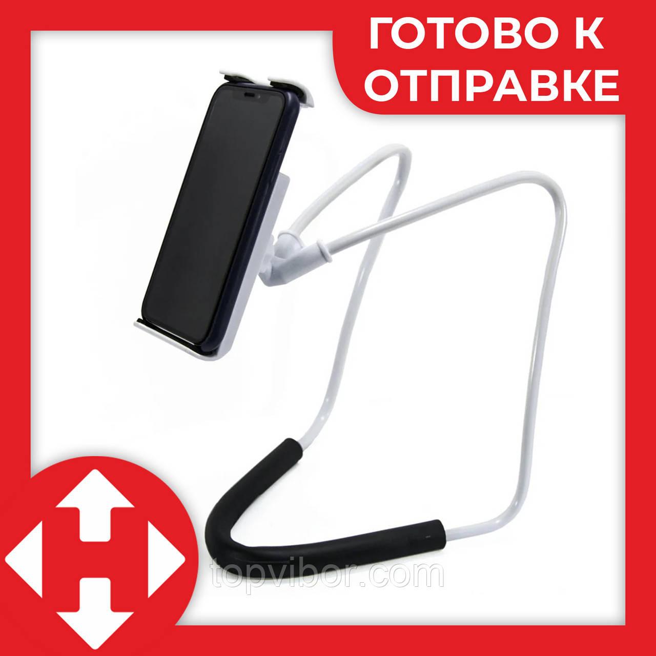 Гибкий держатель для смартфона, Lazy Bracket, автодержатель для телефона Белый