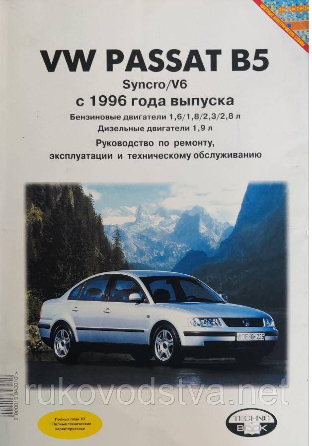 Книга VW Passat B5 с 2006 Ремонт, эксплуатация, обслуживание