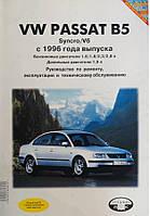 Книга VW Passat B5 с 2006 Ремонт, эксплуатация, обслуживание, фото 1