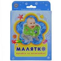 """Круг для купания младенцев """"Малыш 1"""", расцветки в ассортименте"""