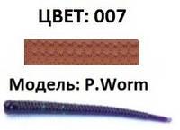 Силиконовая приманка Revol P.Worm 65мм 007 (8шт/уп)
