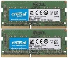 Память Crucial SODIMM DDR4 16GB KIT PC4-21300 (2666Mhz), 1.2V CL19, (2x8GB)(CT2K8G4SFS8266)