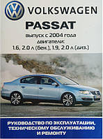 Книга VW Passat B6 с 2004 Ремонт, техобслуживание, эксплуатация