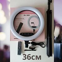 Кольцевая LED лампа AL-360 диаметром 36 см с  1 креплением для телефона и пультом 220V