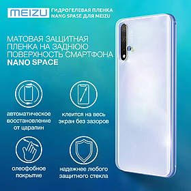 Гидрогелевая пленка для Meizu M10 Матовая на заднюю поверхность   Полиуретановая пленка (стекло)