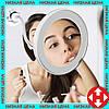 Распродажа! Круглое зеркало с подсветкой увеличительное Flexible Mirror 5X на присоске в ванную для макияжа