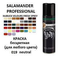 Краска - Аэрозоль SALAMANDER PROFESSIONAL для Замши Нубука Велюра 250 ml цвет: Бесцветный 019