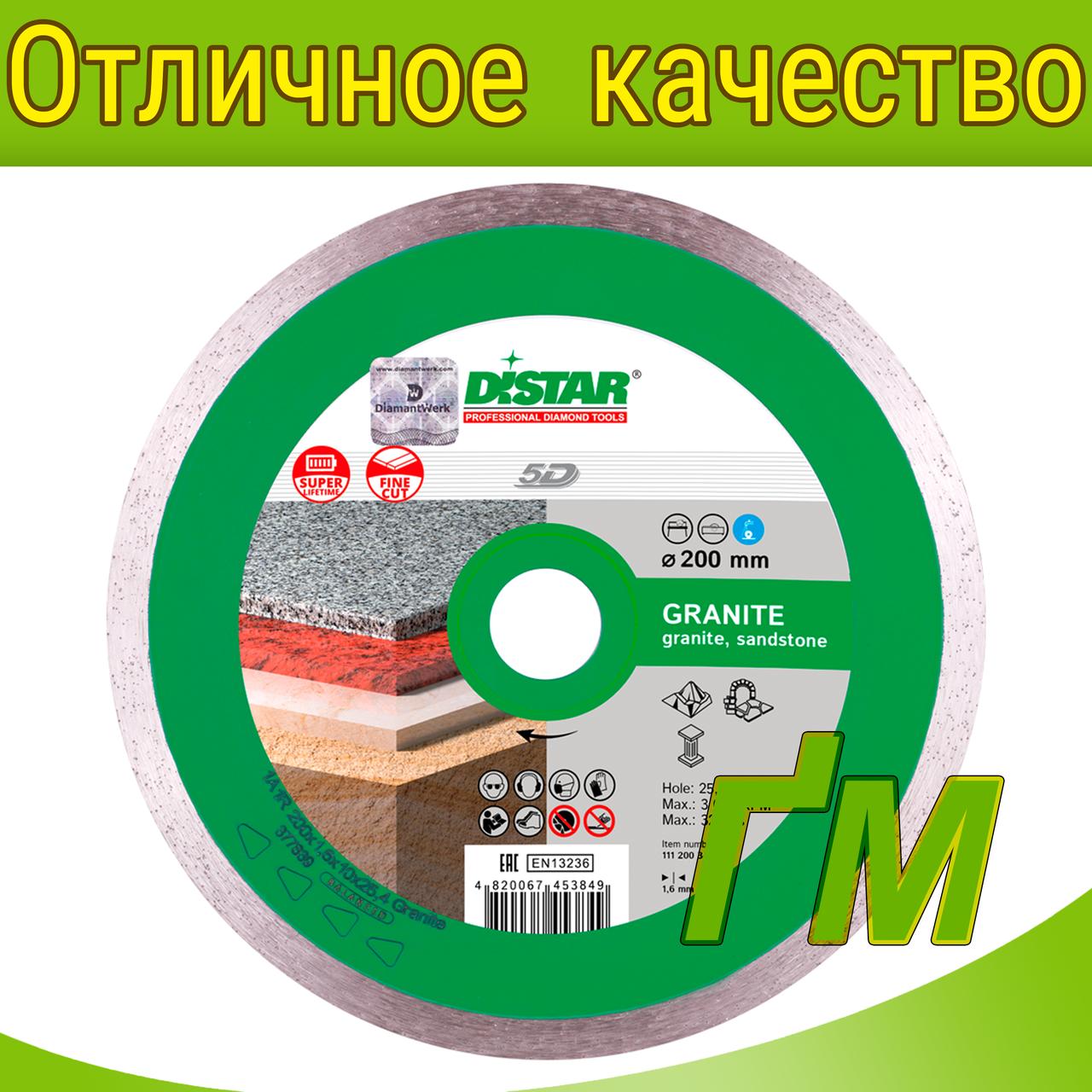 Алмазные диски для станков Distar Granite 1A1R 150x1,4x8x25,4