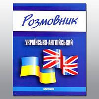 Розмовник українсько-англійський, фото 1